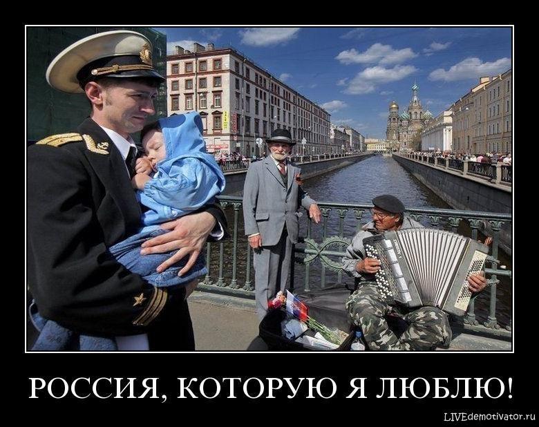 РОССИЯ, КОТОРУЮ Я ЛЮБЛЮ!