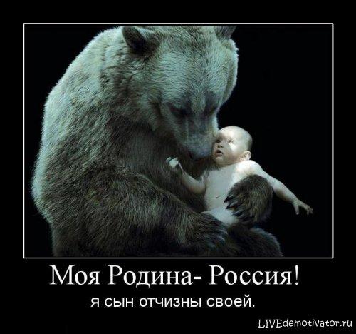 Моя Родина - Россия! - я сын отчизны своей.