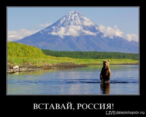 ВСТАВАЙ, РОССИЯ!