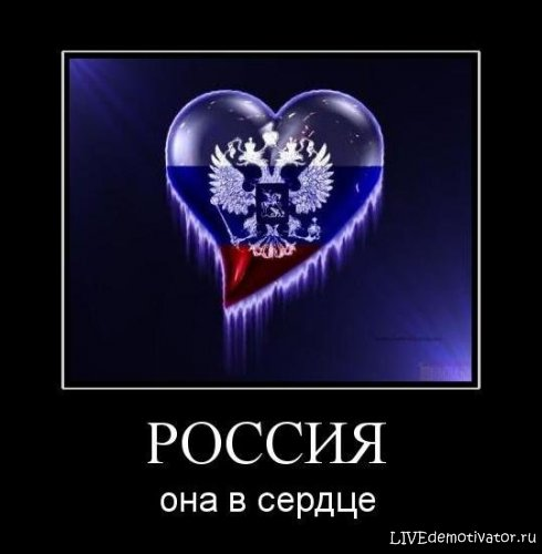 РОССИЯ - она в сердце