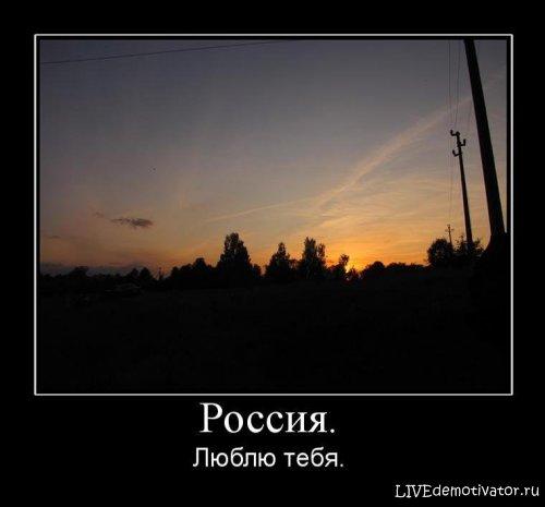 Россия. - Люблю тебя.