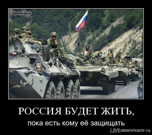 Демотиваторы про россию: РОССИЯ БУДЕТ ЖИТЬ, - пока есть кому её защищать