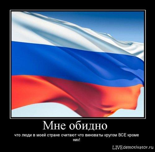 Мне обидно  что люди в моей стране считают что виноваты кругом ВСЕ кроме них!