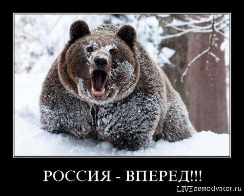 РОССИЯ - ВПЕРЕД!!!