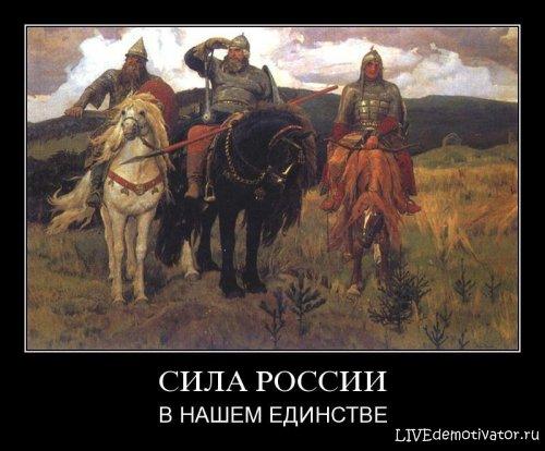 СИЛА РОССИИ - В НАШЕМ ЕДИНСТВЕ