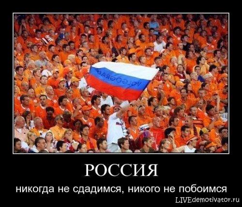 РОССИЯ - никогда не сдадимся, никого не побоимся