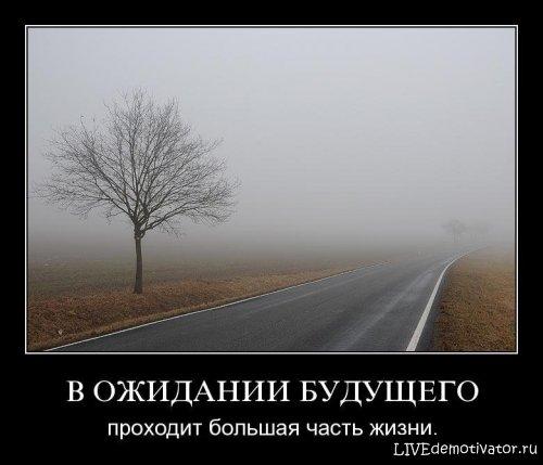 В ОЖИДАНИИ БУДУЩЕГО - проходит большая часть жизни.