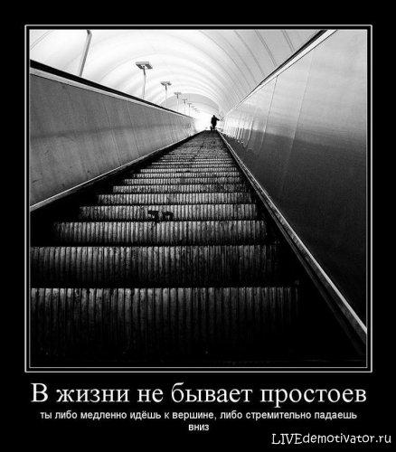 В жизни не бывает простоев - ты либо медленно идёшь к вершине, либо стремительно падаешь вниз