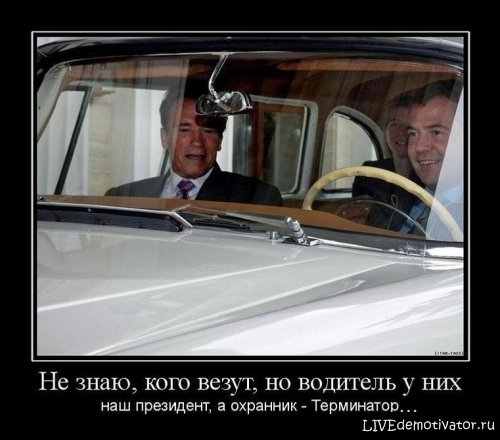 Не знаю, кого везут, но водитель у них наш президент, а охранник - Терминатор...