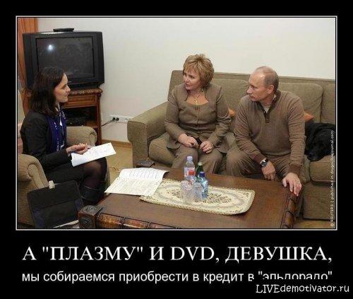 """А """"ПЛАЗМУ"""" И DVD, ДЕВУШКА, - мы собираемся приобрести в кредит в """"эльдорадо"""""""