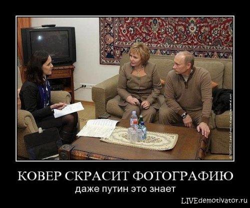 КОВЕР СКРАСИТ ФОТОГРАФИЮ - даже путин это знает