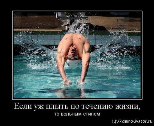 Если уж плыть по течению жизни, - то вольным стилем
