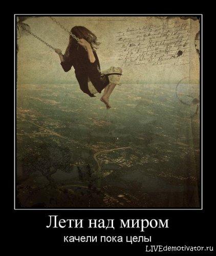 Лети над миром - качели пока целы