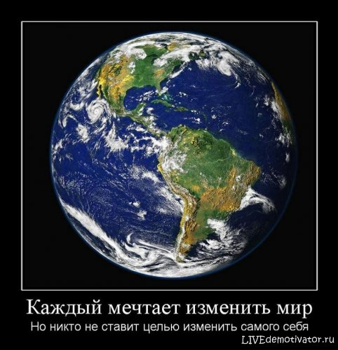 Каждый мечтает изменить мир - Но никто не ставит целью изменить самого себя