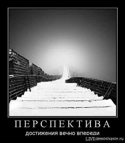 ПЕРСПЕКТИВА - достижения вечно впереди