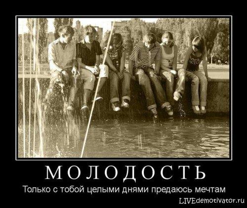 МОЛОДОСТЬ - Только с тобой целыми днями предаюсь мечтам