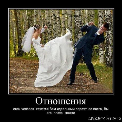 Отношения - если человек  кажется Вам идеальным,вероятнее всего, Вы его  плохо  знаете