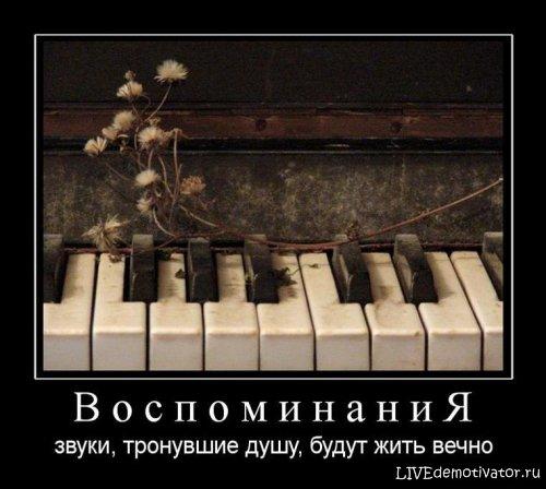 Воспоминания - звуки, тронувшие душу, будут жить вечно