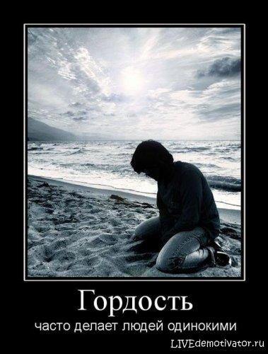 Гордость - часто делает людей одинокими