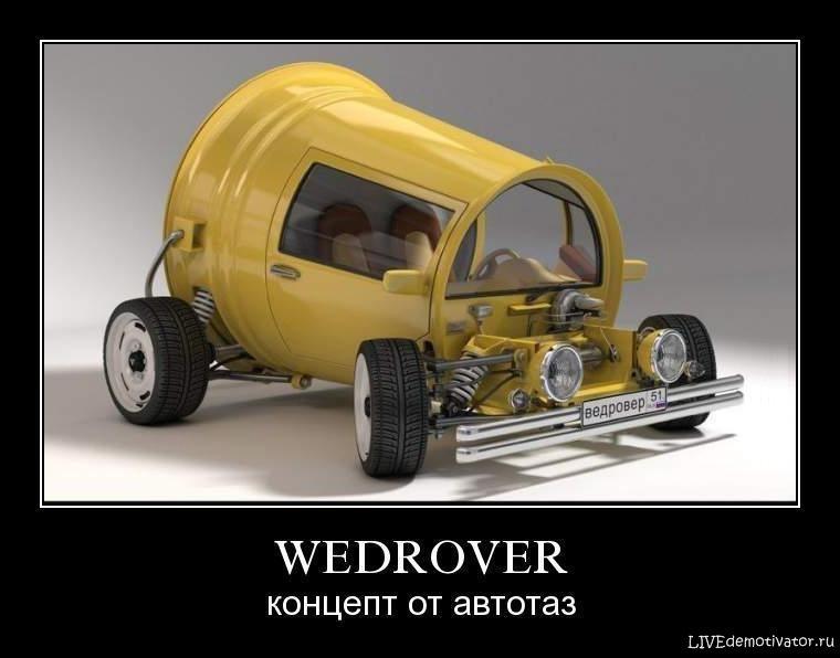 WEDROVER - концепт от автотаз