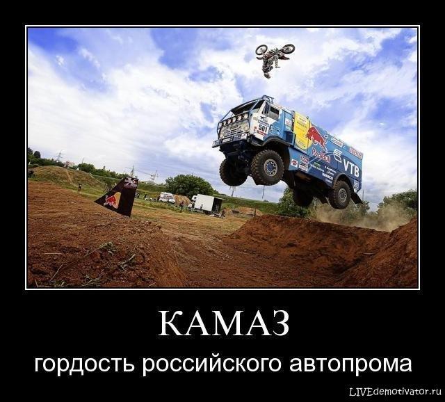 КАМАЗ - гордость российского автопрома