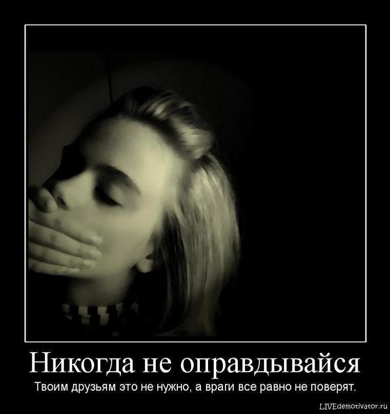 Никогда не оправдывайся - Твоим друзьям это не нужно, а враги все равно не поверят
