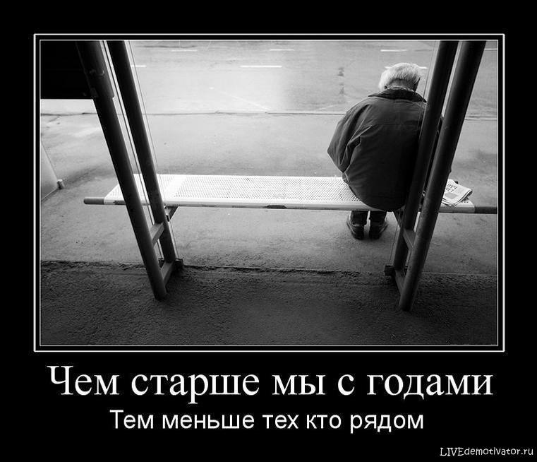 Чем старше мы с годами - Тем меньше тех кто рядом
