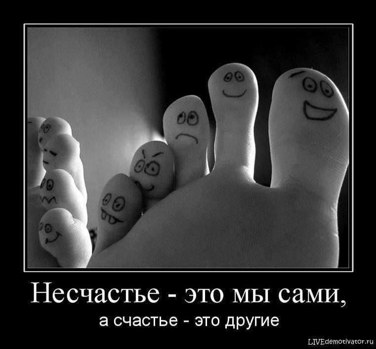 Несчастье - это мы сами, - а счастье - это другие