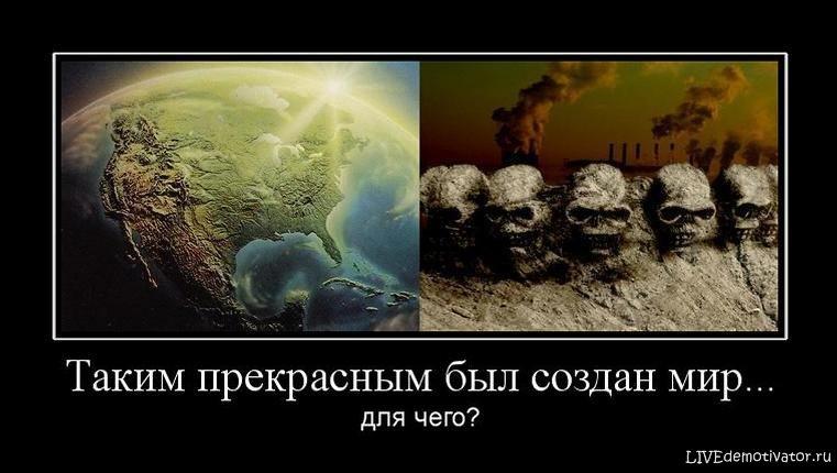 Таким прекрасным был создан мир... - для чего?
