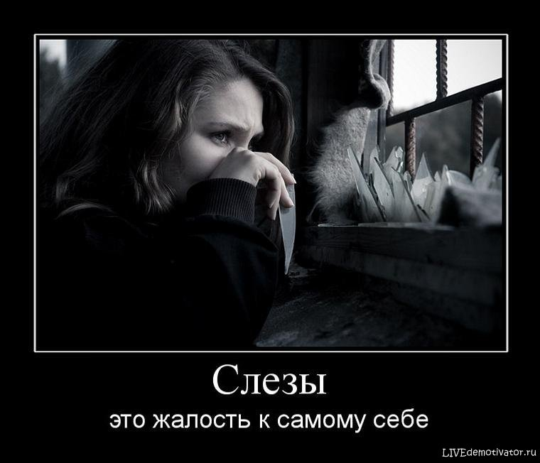 Слезы - это жалость к самому себе