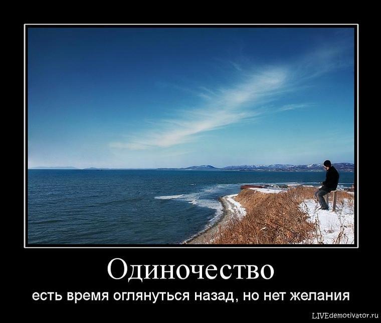 Одиночество - есть время оглянуться назад, но нет желания