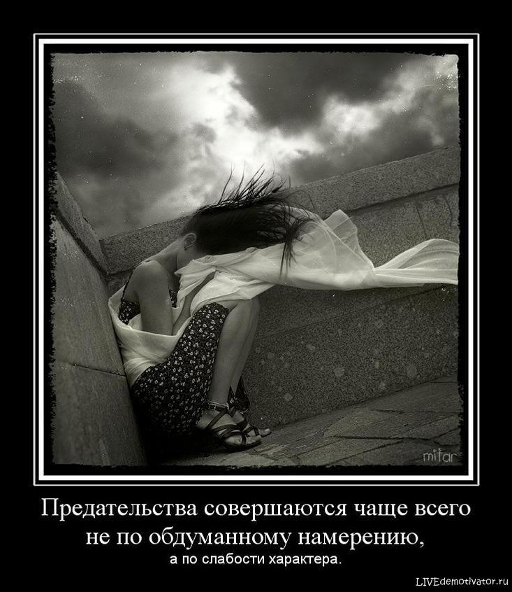 Предательства совершаются чаще всего не по обдуманному намерению, - а по слабости характера.