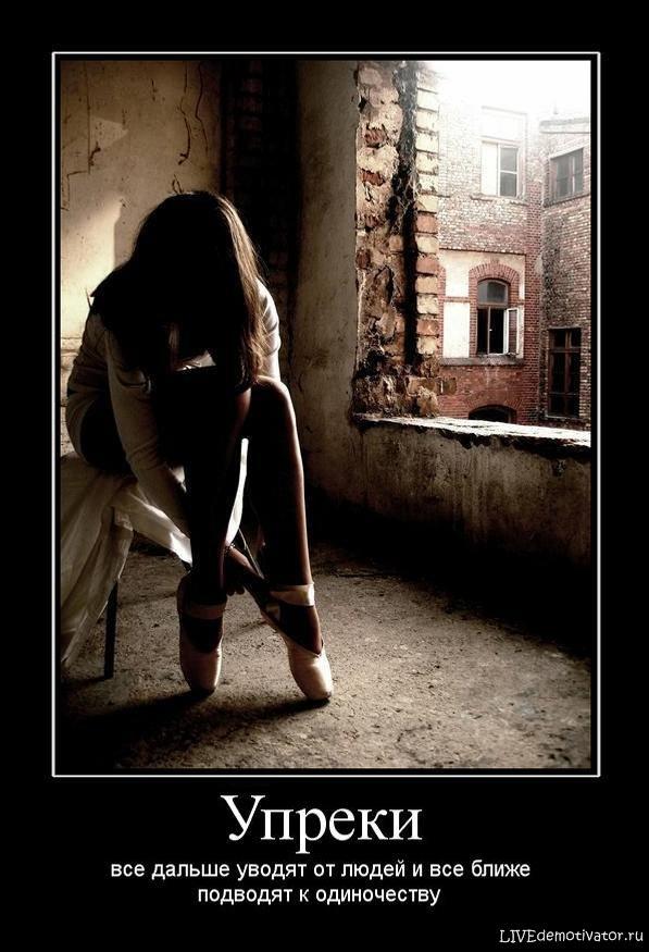 Упреки - все дальше уводят от людей и все ближе подводят к одиночеству