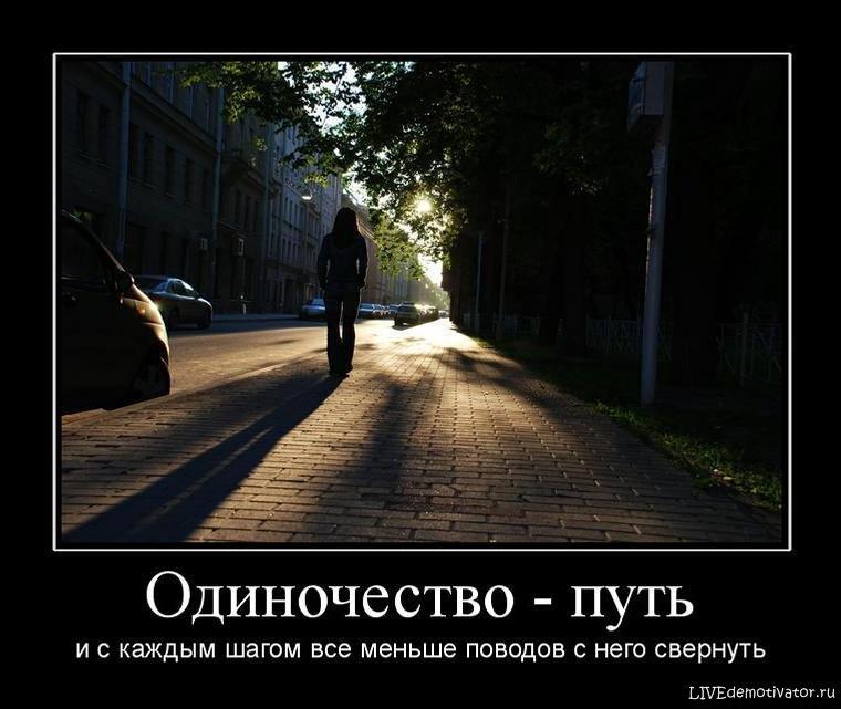 Одиночество - путь и с каждым шагом все меньше поводов с него свернуть