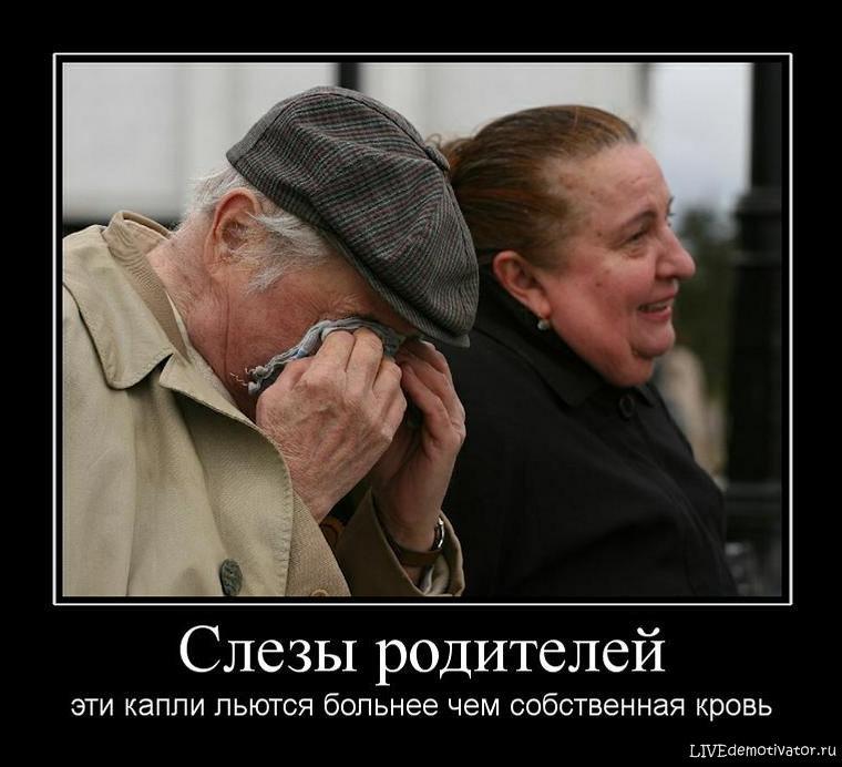 Слезы родителей - эти капли льются больнее чем собственная кровь