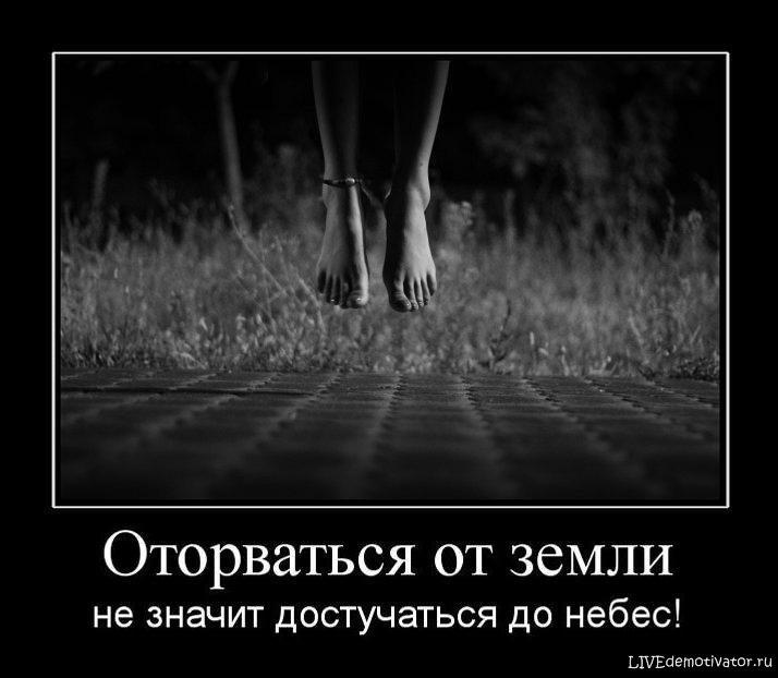 Оторваться от земли - не значит достучаться до небес!