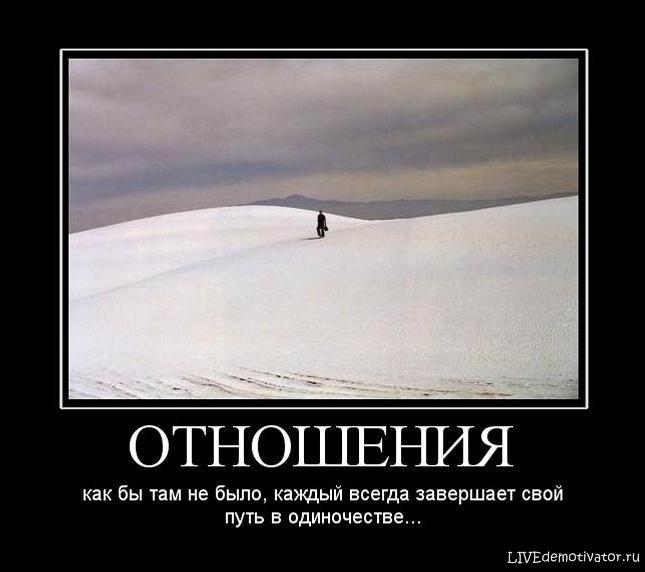 ОТНОШЕНИЯ - как бы там не было, каждый всегда завершает свой путь в одиночестве...
