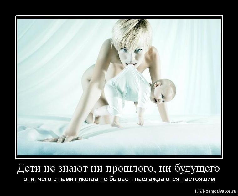 Дети не знают ни прошлого, ни будущего - они, чего с нами никогда не бывает, наслаждаются настоящим