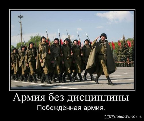 Армия без дисциплины - Побеждённая армия.