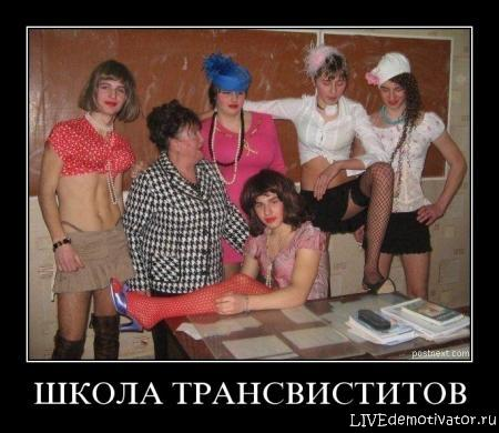 demotivatori-s-transvestitami