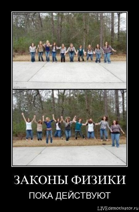 картинки физика смешные