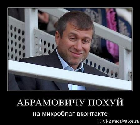 Абрамовичу по хуй