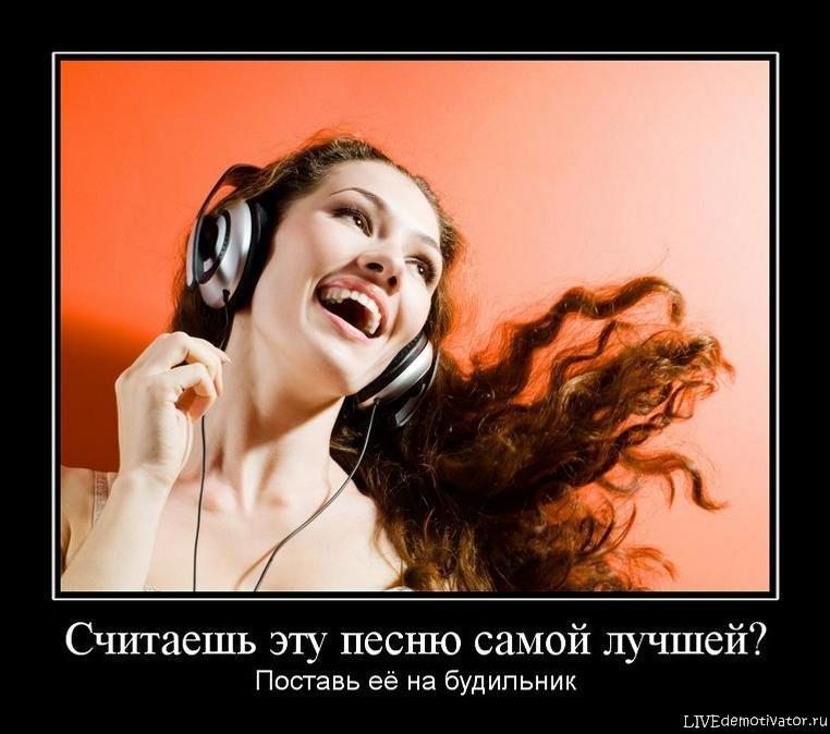 какую песню поставить на мужа на не русском игры активны