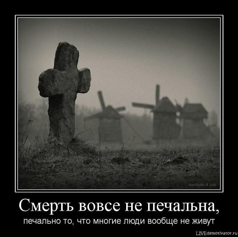 Более записей на тему статусы про смерть со смыслом.