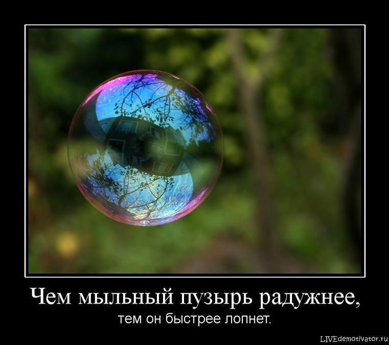 Мечты как мыльные пузыри